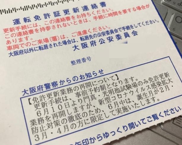 伊丹 コロナ 免許更新 運転免許の有効期間延長対象者がさらに拡大。期限6月30日の人まで対象に(くるくら)