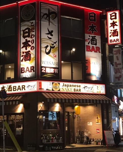 日本酒バーわさび