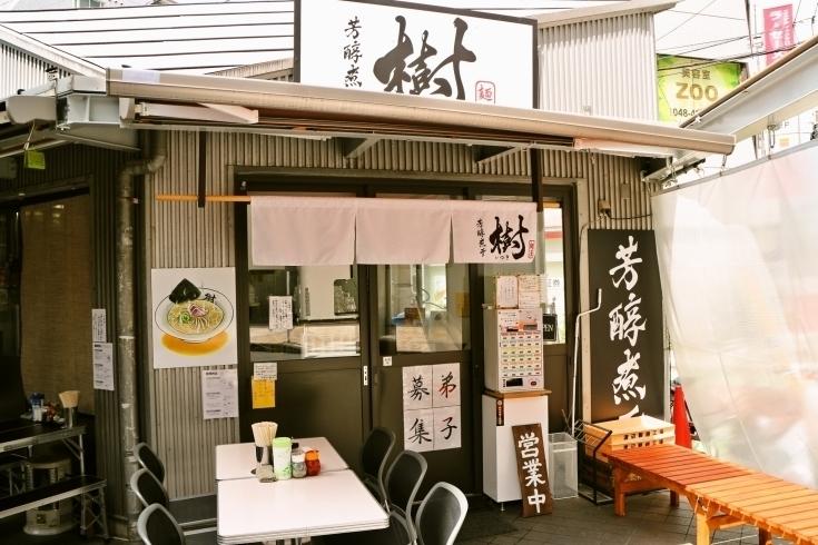 芳醇煮干 麺屋 樹(ほうじゅんにぼし めんや いつき)