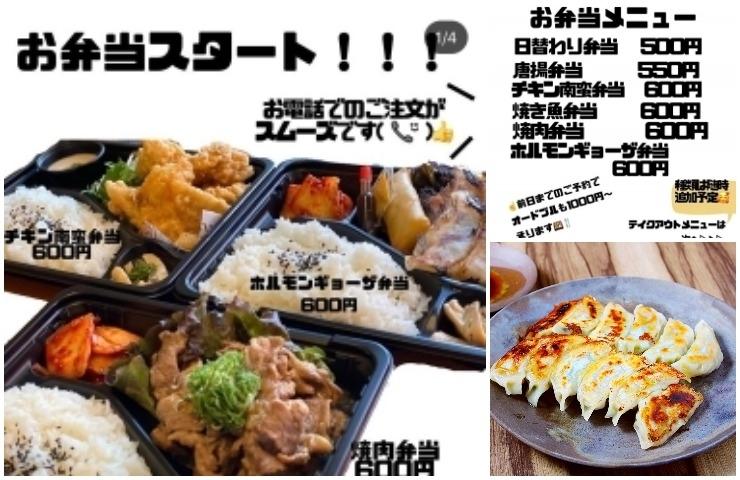 【お弁当は終了しました。】彩月&焼肉・ホルモン餃子のオンリーギュ~ ONLY GYU 高島店
