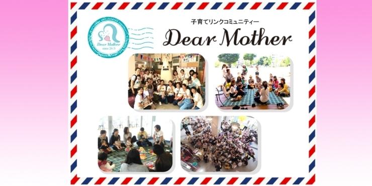 子育てリンクコミュニティー Dear Mother
