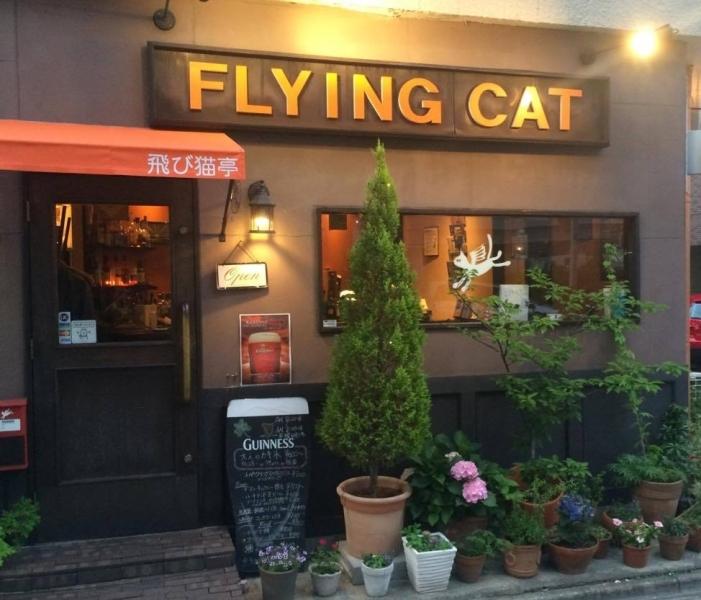飛び猫亭フライングキャット FLYING CAT