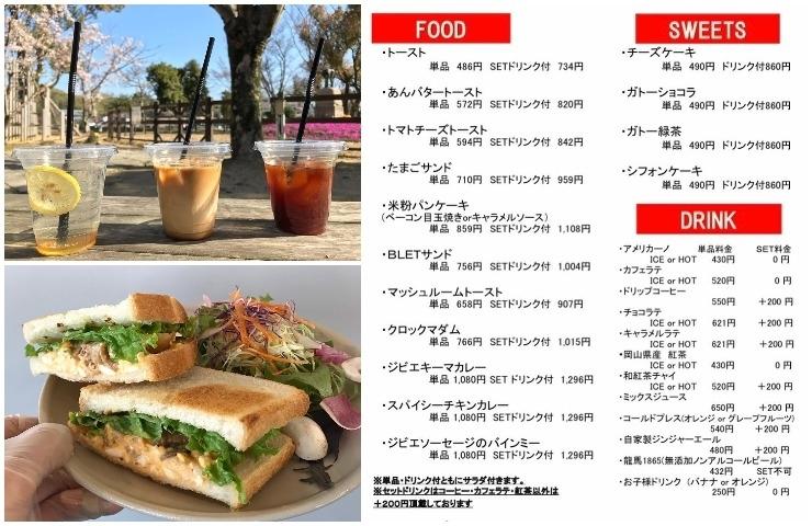 おかやまガーデン +1 オーガニックカフェ&マーケット